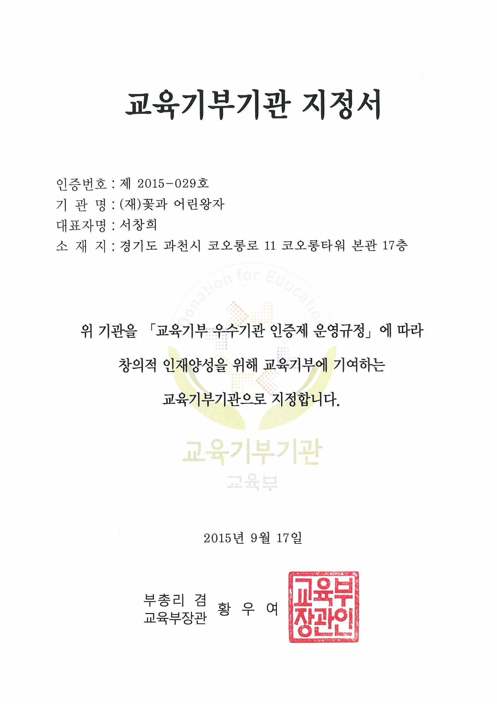 (재)꽃과어린왕자, 에코 롱롱 활동으로 교육기부 우수기관 지정!
