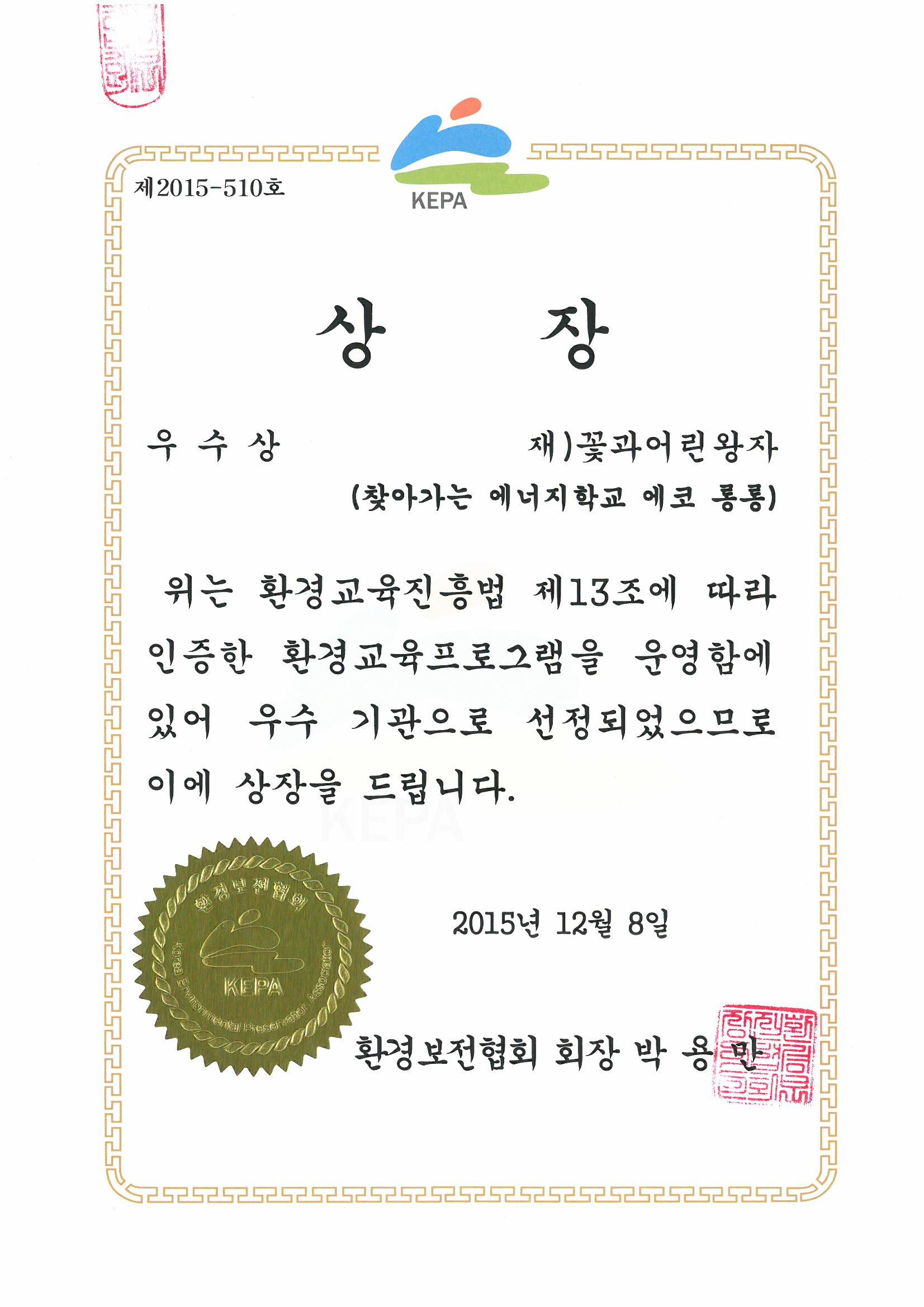 (재)꽃과어린왕자, 환경교육프로그램 우수기관으로 3년 연속 선정!